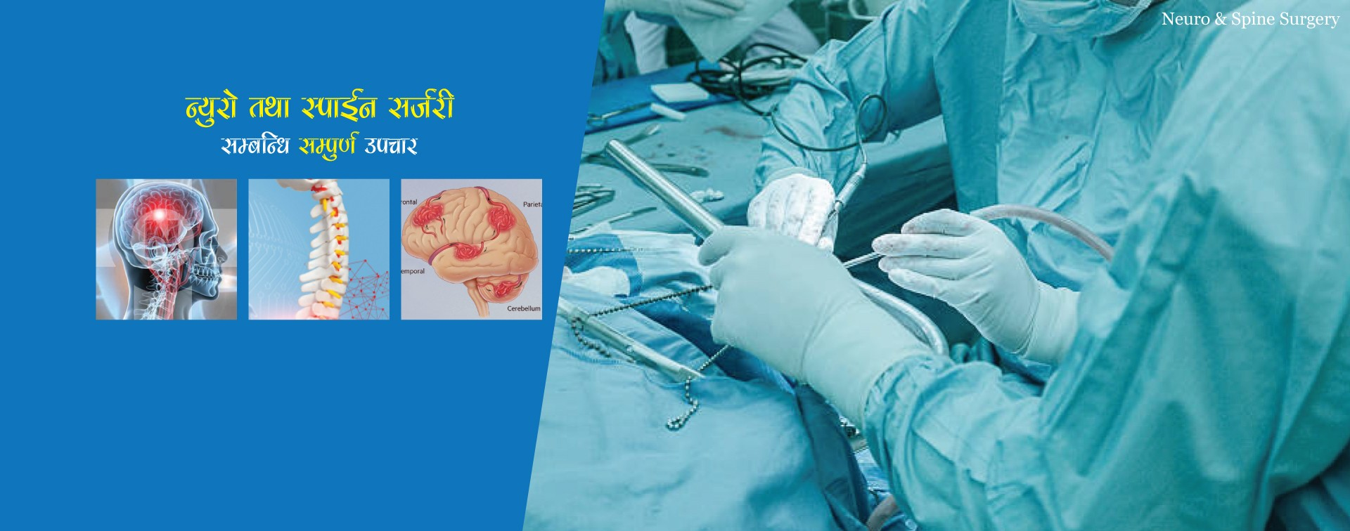 Neuro & Spine Surgery